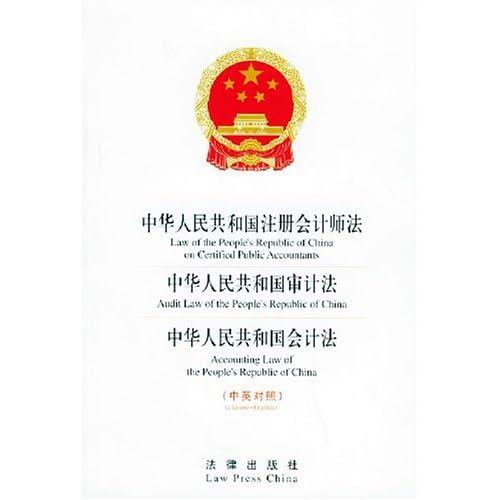 中华人民共和国注册会计师法中华人民共和国审计法中华人民共和国会计法(中英对照)