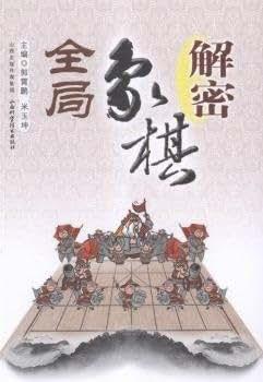 解密象棋全局.pdf