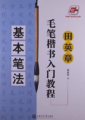 田英章毛笔楷书入门教程.pdf