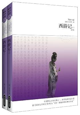 文学文库097:西游记.pdf