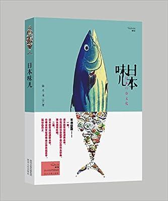 日本味儿.pdf