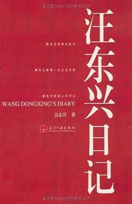 汪东兴日记.pdf