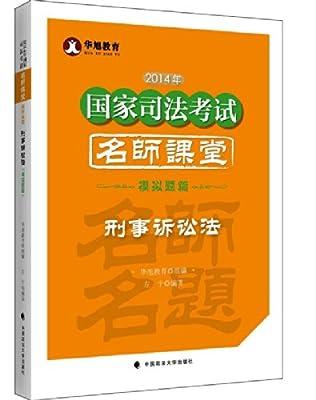 国家司法考试名师课堂:刑事诉讼法.pdf