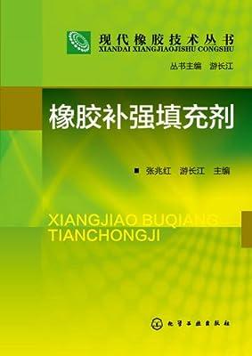 现代橡胶技术丛书--橡胶补强填充剂.pdf