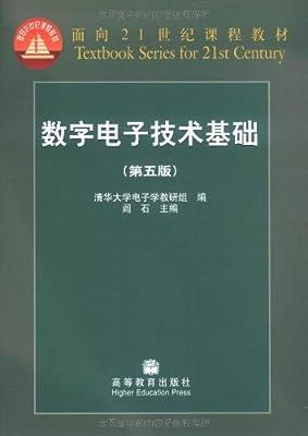 数字电子技术基础.pdf