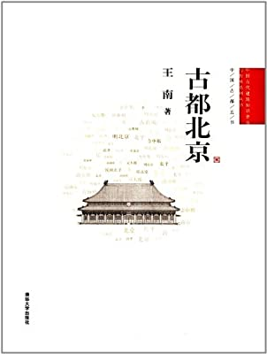 中国古代建筑知识普及与传承系列丛书•中国古都五书:古都北京.pdf