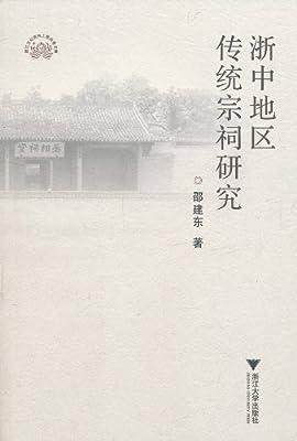 浙中地区传统宗祠研究.pdf