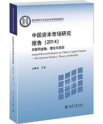 中国资本市场研究报告:互联网金融·理论与现实.pdf