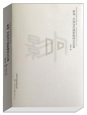影响:中国当代摄影精神交往录.pdf