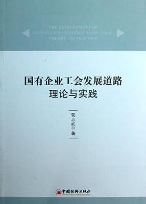 国有企业工会发展道路:理论与实践.pdf