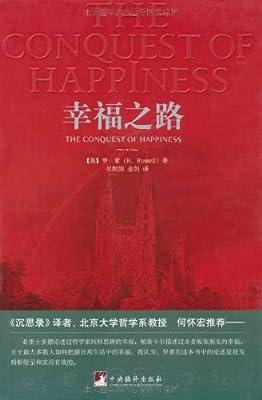 幸福之路.pdf
