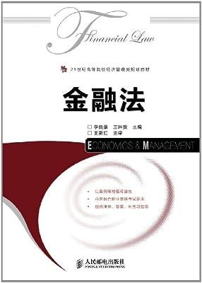 金融法.pdf