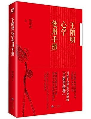 王阳明心学使用手册.pdf