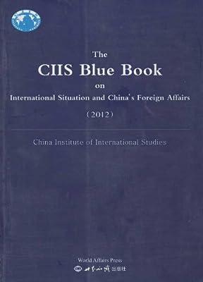 国际形势和中国外交蓝皮书.pdf