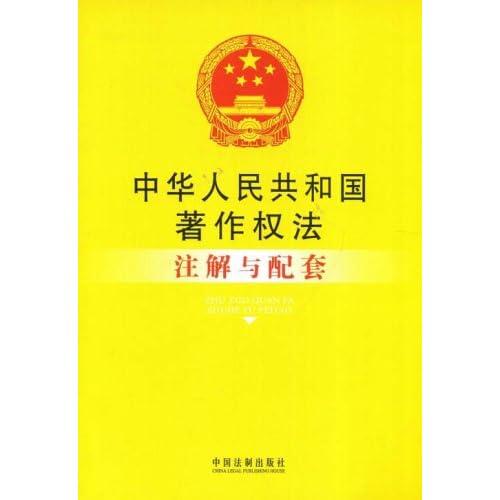 中华人民共和国著作权法注解与配套