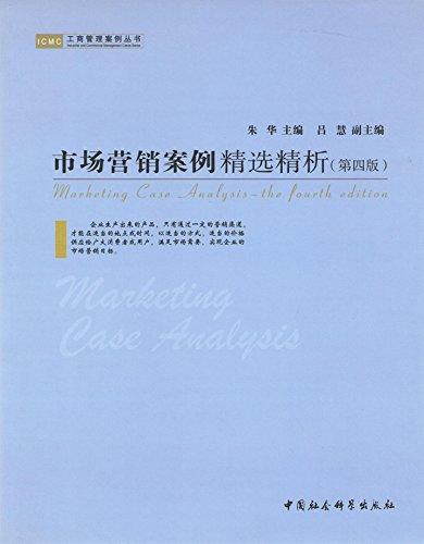 市场营销案例精选精析(第四版) (工商管理案例丛书)-图片