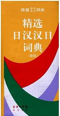 最新版 全国职称外语等级考试用书 职称日语等级考试教材配套词典 精选日汉汉日词典.pdf
