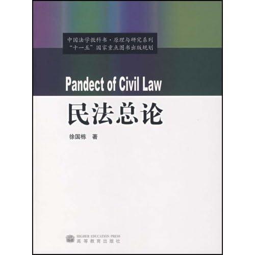 民法总论/中国法学教科书原理与研究系列