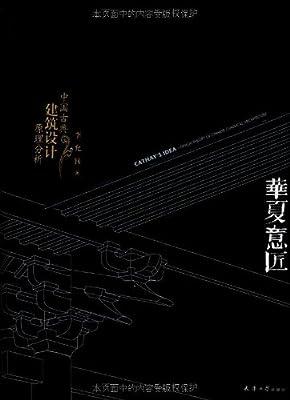 华夏意匠:中国古典建筑设计原理分析.pdf