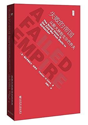 失败的帝国:从斯大林到戈尔巴乔夫.pdf