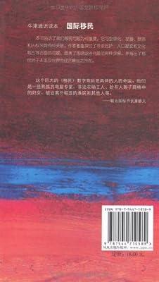 国际移民.pdf