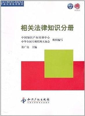 相关法律知识分册.pdf