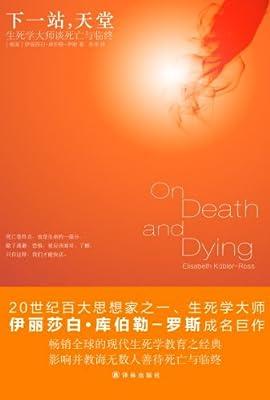 下一站,天堂:生死学大师谈死亡与临终.pdf