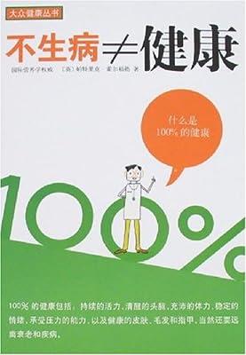 不生病≠健康.pdf