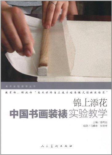 锦上添花 中国书画装裱实验教学 平装