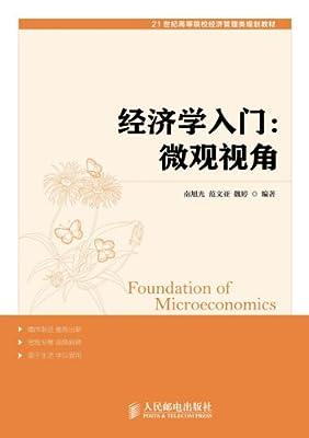 经济学入门:微观视角.pdf