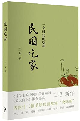 民国吃家.pdf
