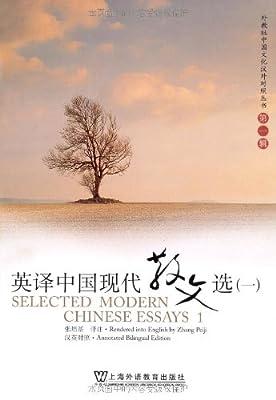 英译中国现代散文选1.pdf