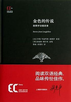 金色的传说/徐家汇藏书楼双语故事经典.pdf