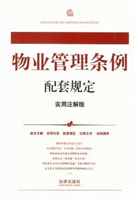 中华人民共和国法律配套规定系列:物业管理条例配套规定.pdf