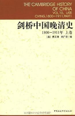 剑桥中国晚清史.pdf