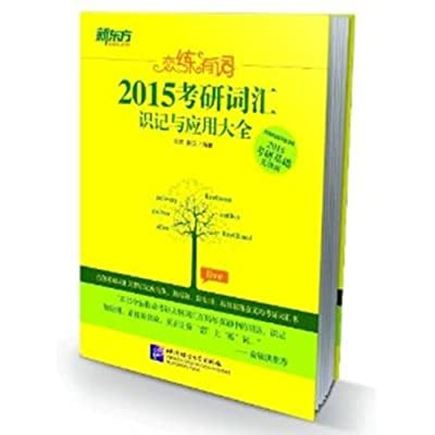 新东方•恋练有词:考研词汇识记与应用大全.pdf