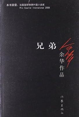 余华作品:兄弟.pdf