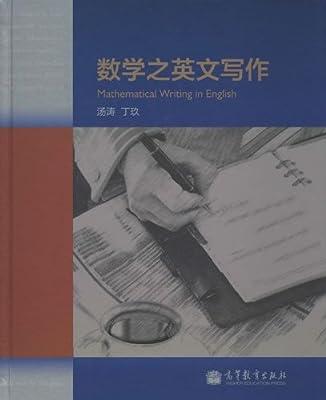 数学之英文写作.pdf
