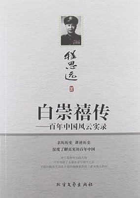 白崇禧传:百年中国风云实录.pdf