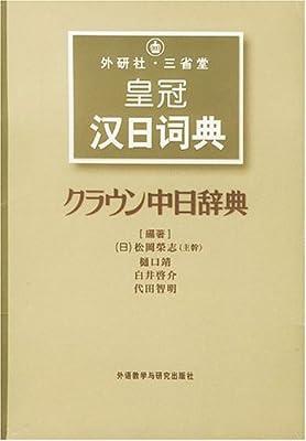 外研社•三省堂皇冠汉日词典.pdf
