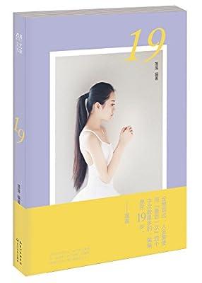 文艺风象主题图文集:19.pdf