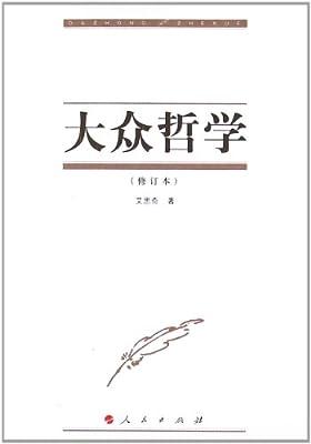 大众哲学.pdf