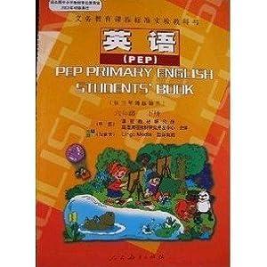 6六年级英语书下册小学课本教材教科书人民教育出版社人教高清图片