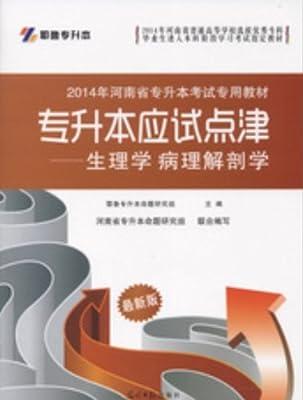 耶鲁专升本 2014年河南省专升本考试教材 生理学 病理解剖学 普通高等学校.pdf