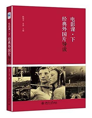 电影课·下:经典外国片导读.pdf