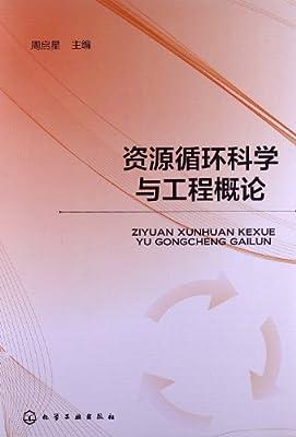 资源循环科学与工程概论.pdf