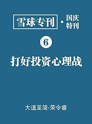 雪球专刊·国庆特刊·打好投资心理战.pdf