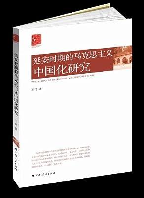 延安时期的马克思主义中国化研究.pdf