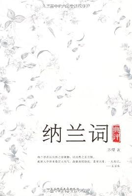 纳兰词典评.pdf