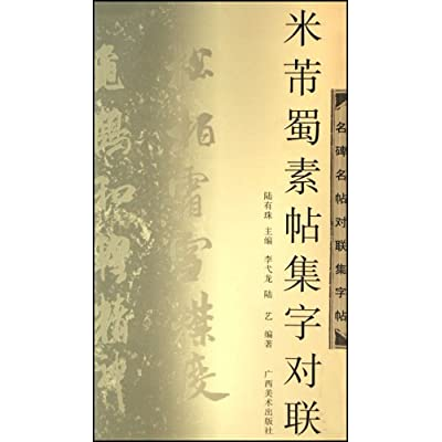 米芾集字书法作品 米芾书法集字作品欣赏 米芾书法集字对联